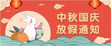 科邦软件中秋国庆放假通知